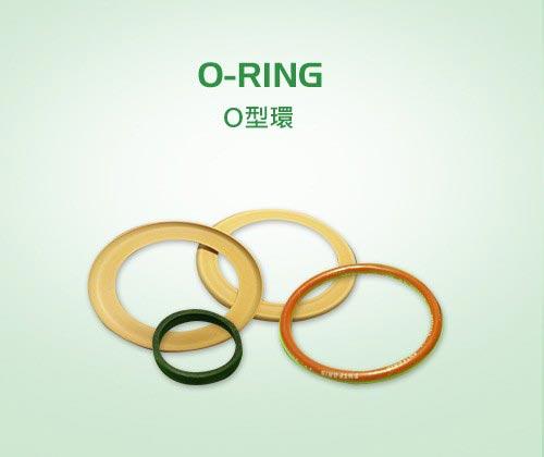 真空吸盤,O型環專業製造-全勗昱